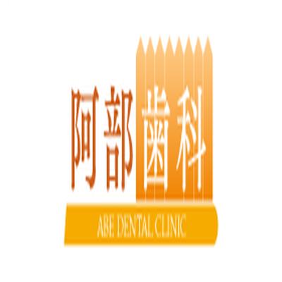 オススメの歯医者
