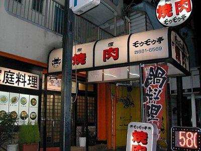 韓国料理、韓国食材のオススメ店