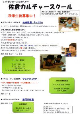 カルチャースクールの情報・感想!