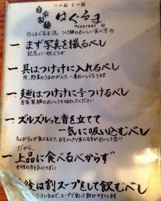 ラーメン屋・餃子屋さん!ここがうまい!!
